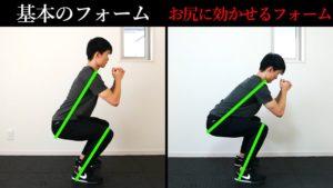 自重トレーニング【スクワット】