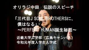 入学式講演 中田敦彦(オリエンタルラジオ)