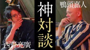 TVでは放送できない!西野亮廣と鴨頭嘉人の神対談が面白い!
