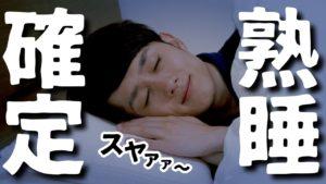 【熟睡確定】毎晩、泥のように眠れる究極の睡眠法 10選