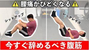 【腰を痛めない腹筋トレーニング】