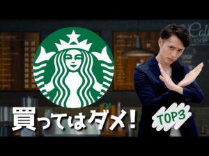 【スタバ】頼んだらダメな商品&頼むべき商品 TOP3