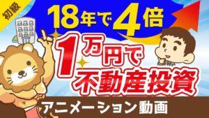【REIT解説】誰でも1万円からできる不動産投資【18年で4倍?!】【お金の勉強 初級編】:(アニメ動画)第83回