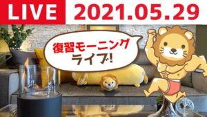 【5月29日 質疑応答】リベ大ワークス完成&大阪オフィスもまもなく完成!