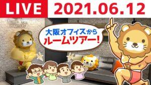 【6月12日】祝!リベ大オフィス(大阪)完成!モーニング生ライブ【ルームツアー有り】