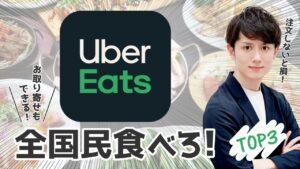 【取り寄せ可】全人類に食べてほしい最強のUber Eats お店 TOP3