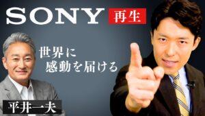【ソニー再生②】20年ぶりに最高益7248億円を更新したソニー復活劇の立役者(Sony's Revival)