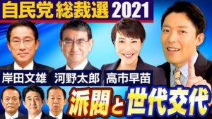 【自民党総裁選2021②】派閥と世代間争い…最新戦況を徹底解説!
