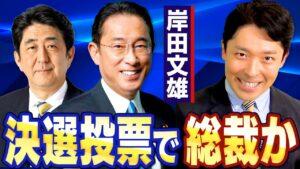 【岸田文雄②】乱戦の総裁選!最後に岸田が笑う驚愕のシナリオとは?