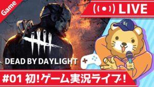 【初配信】学長ゲーム配信にチャレンジ DBD配信してみるで〜!【10月18日】