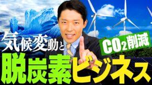【気候変動と脱炭素ビジネス①】日本人が知らない環境危機と地球に配慮したクリーンなビジネスとは?