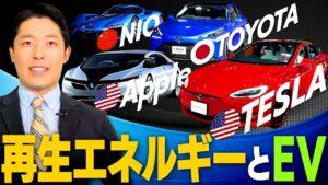 【気候変動と脱炭素ビジネス②】日本の課題はトヨタと原子力発電所